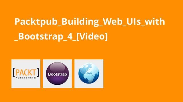 آموزش ایجادرابط کاربری وب باBootstrap 4